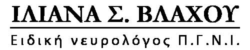 ΙΛΙΑΝΑ ΒΛΑΧΟΥ